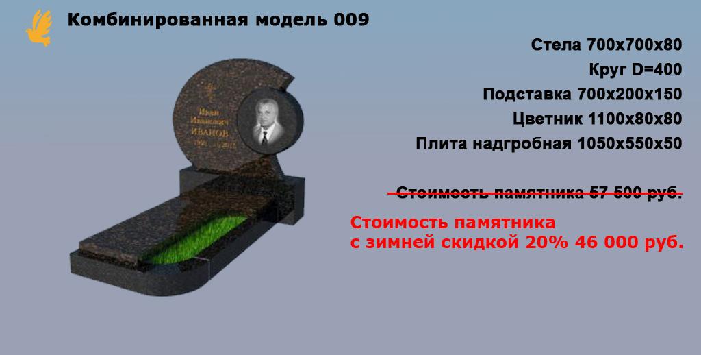 Kombinirovannye-009