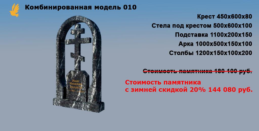 Kombinirovannye-010