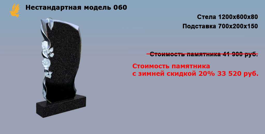 Nestandart-060