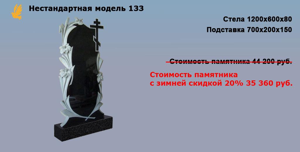 Nestandart-133